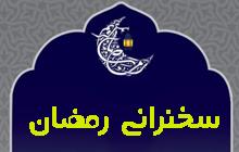 سخنرانی رمضان ۹۸
