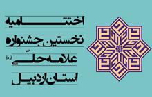 اختتامیه نخستین جشنواره علامه حِلّی استان اردبیل