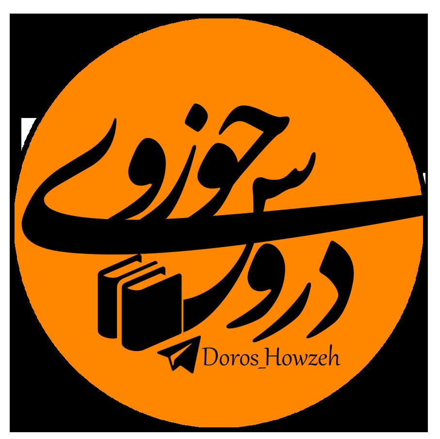 تصویر کانال جامع دروس حوزوی