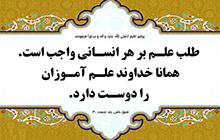 طالب العلم یا طالب الدنیا